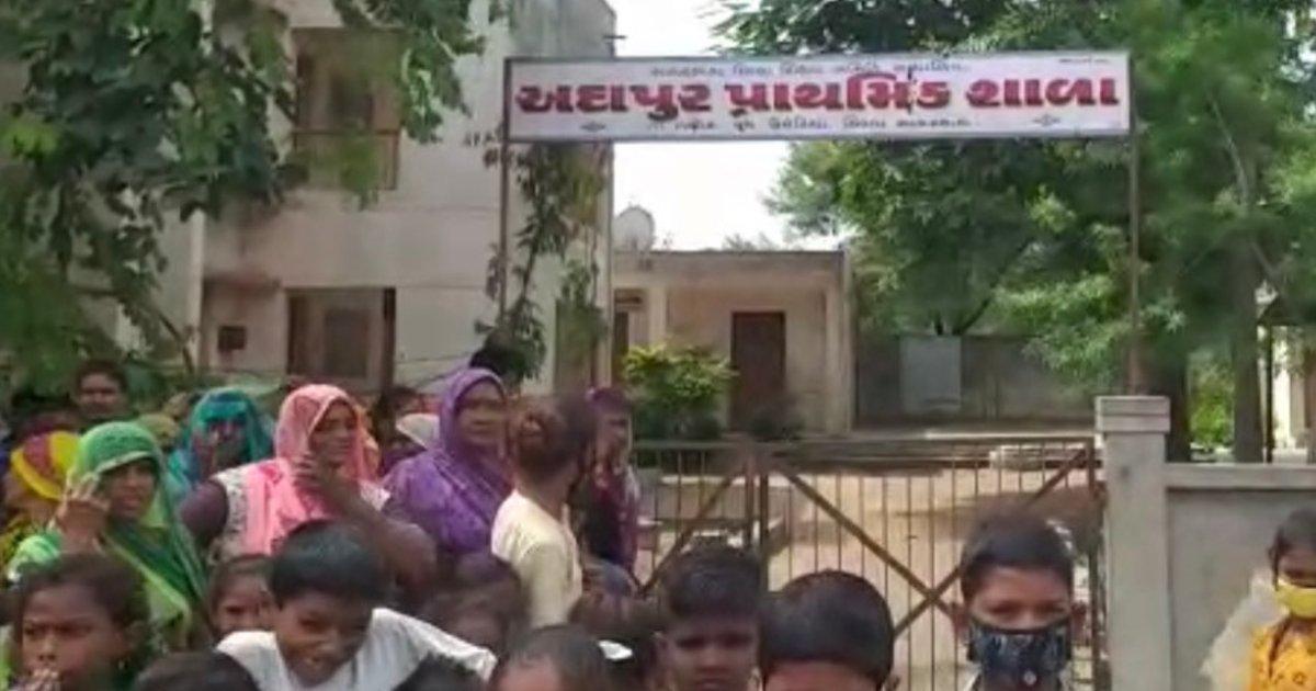Adapur Primary School