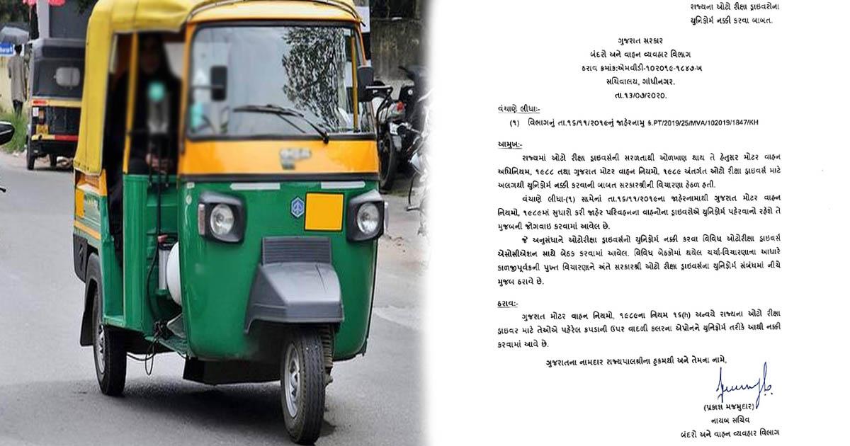 http://www.meranews.com/backend/main_imgs/AutoinGujarat_gujarat-auto-drivers-of-gujarat-new-uniform-gujarat-government_0.jpg?25