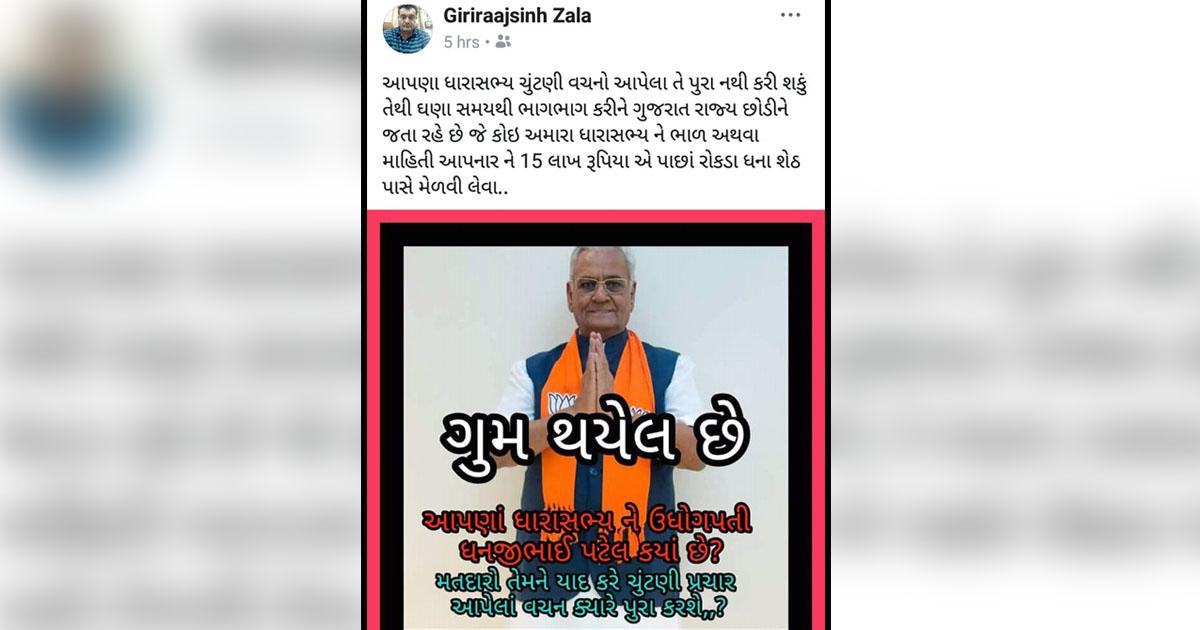 Dhanji Patel MLA of Surendranagar, Social Media