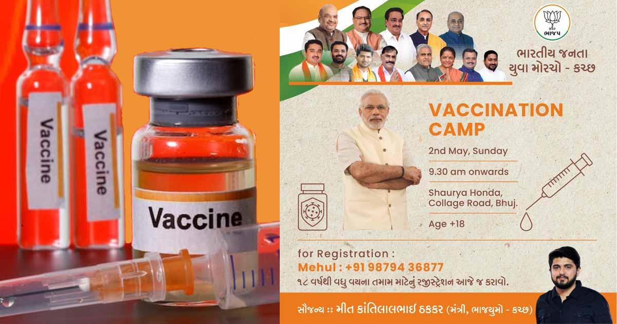 http://www.meranews.com/backend/main_imgs/BJPVaccine_breaking-bjp-and-vaccination-program-bjp-vaccine-kutch-c_0.jpg?69?63