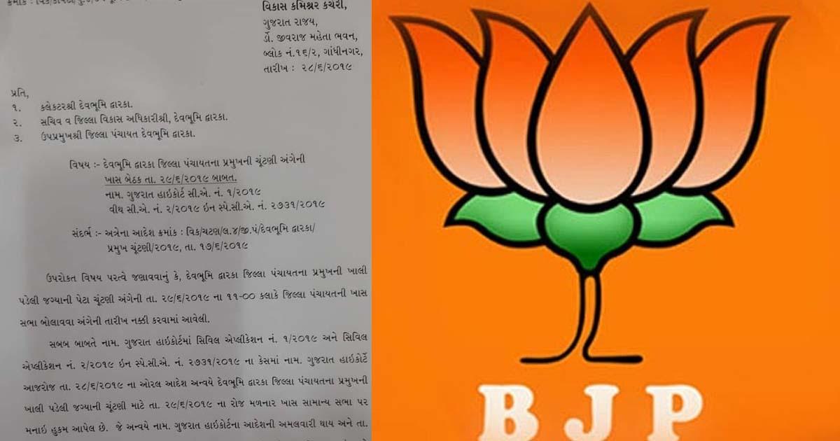 http://www.meranews.com/backend/main_imgs/BJP_khambhalia-devbhumi-dwarka-district-panchayat-president-ele_0.jpg?45