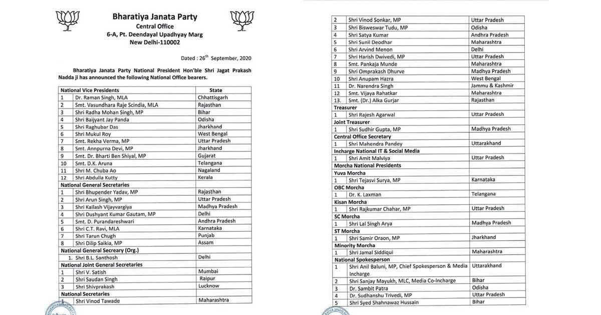http://www.meranews.com/backend/main_imgs/BJPi_bihar-election-bjp-major-changes-in-party-new-face-in-pol_0.jpg?7