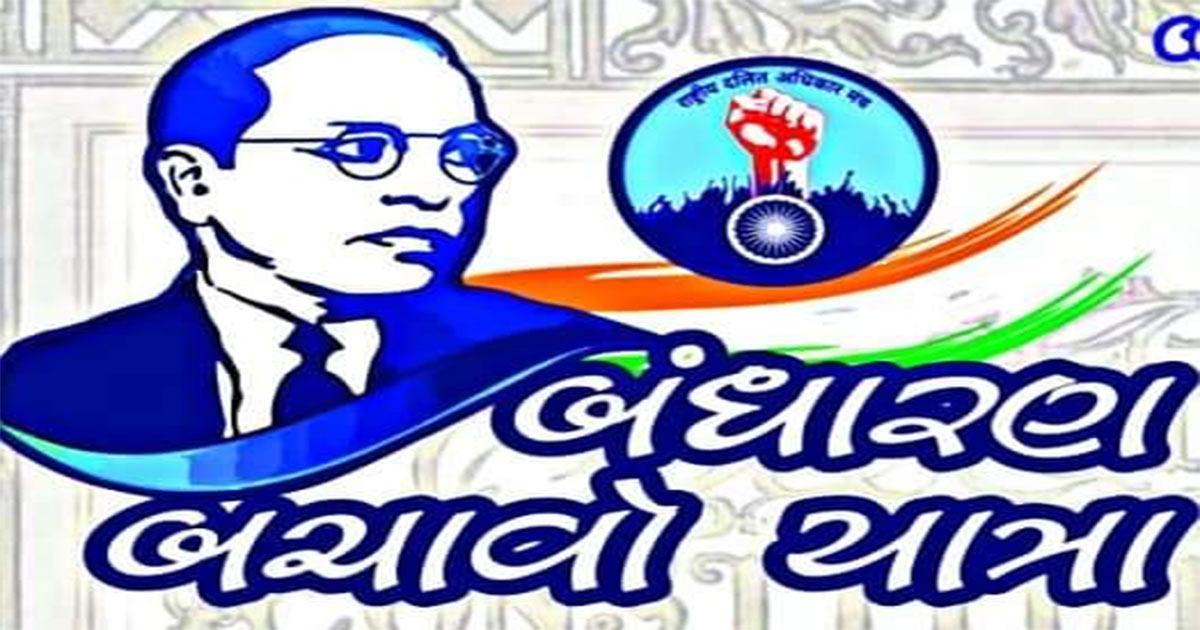 Bandharan Bachao Yatra