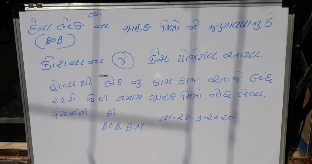 http://www.meranews.com/backend/main_imgs/BankNotice_bhiloda-bank-of-baroda-corona-virus-bank-employees-covid-19_0.jpg?66