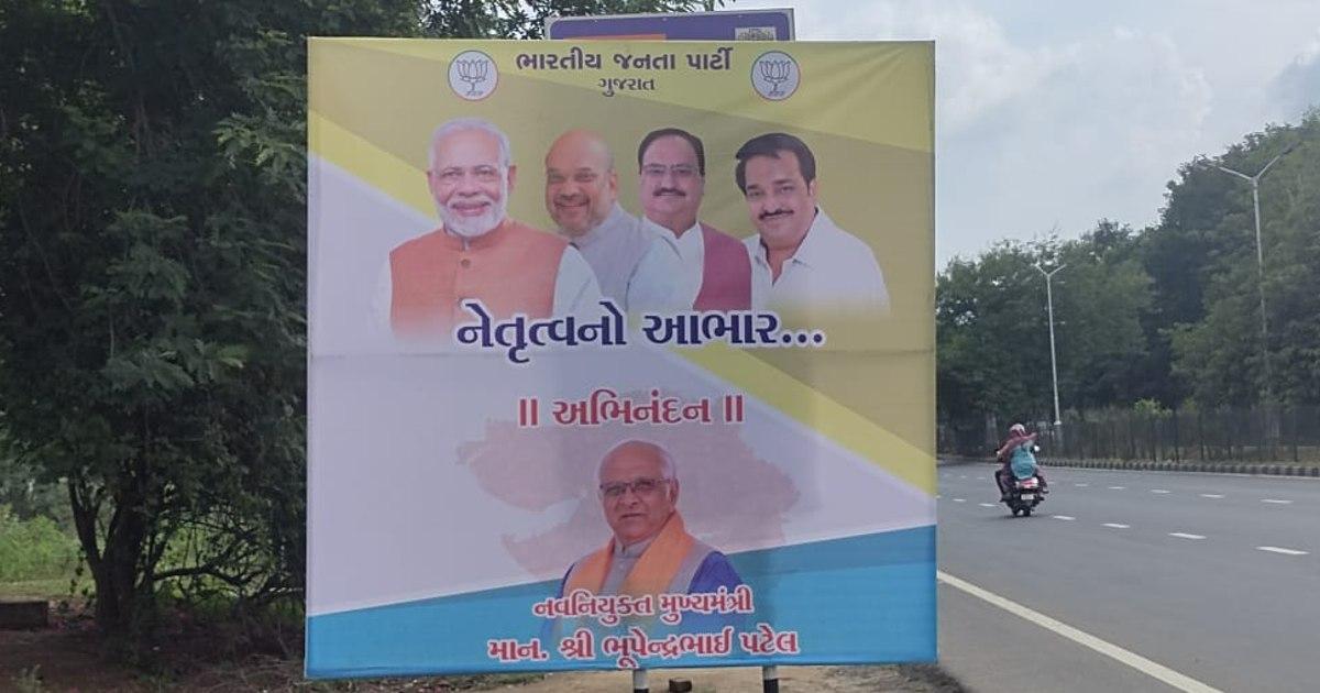http://www.meranews.com/backend/main_imgs/BhupendraPatelPoster_gujarat-chief-minister-ahmedabad-gandhinagar-posters-bhupendra-patel-news_1.jpg?79