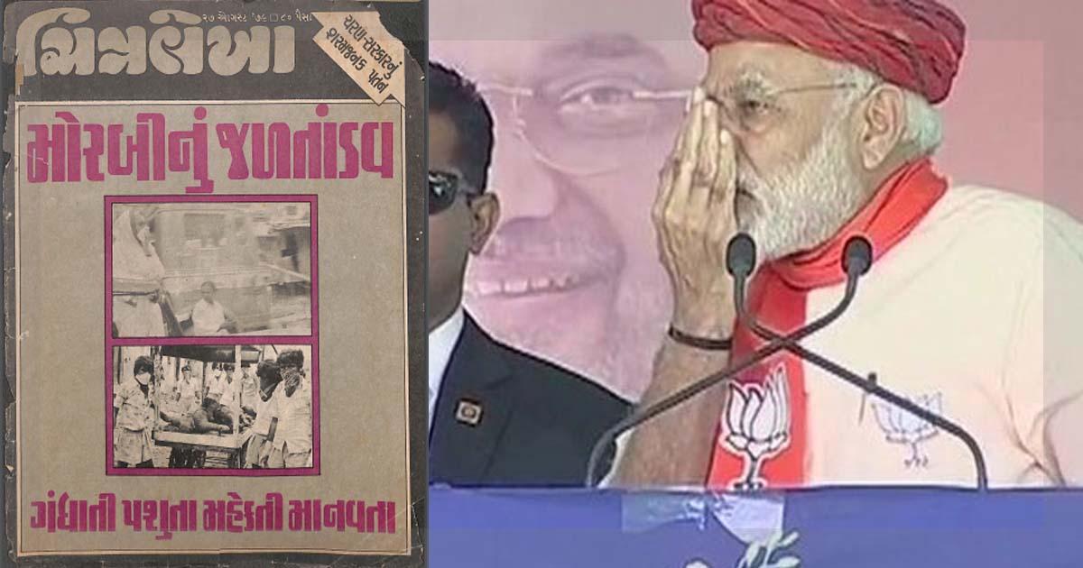 http://www.meranews.com/backend/main_imgs/Chitralekhamacchudamindiragandhiaugust1979Morbi_narendra-modi-telling-lie-at-morbi-read-on_0.jpg?9