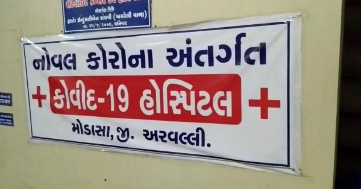 http://www.meranews.com/backend/main_imgs/CovidhospitalAravalli_aravalli-civil-hospital-corona-patients-covid-hospital-latest-news_0.jpg?14