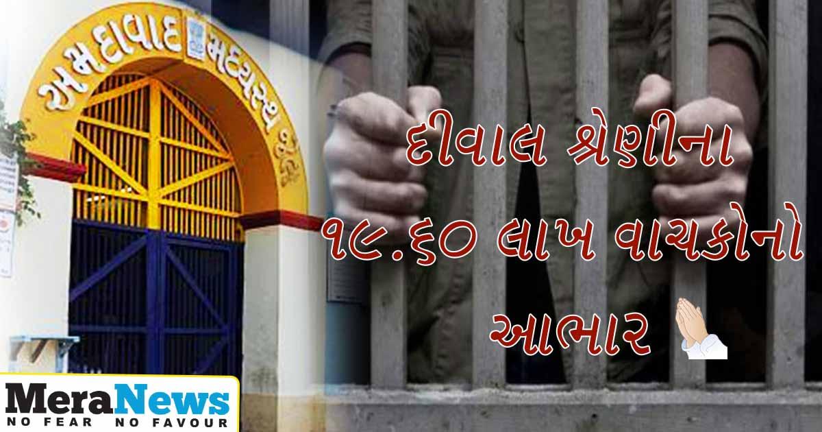 http://www.meranews.com/backend/main_imgs/DEEWALરજુ_1960-lakh-people-read-deewal-on-meranews_0.jpg?18?76
