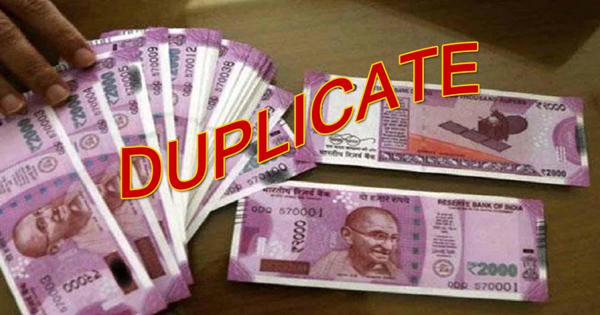 http://www.meranews.com/backend/main_imgs/DUPLICATENOTE_ahmedabad-police-caught-scam-duplicate-note-duplicate-not_0.jpg?79