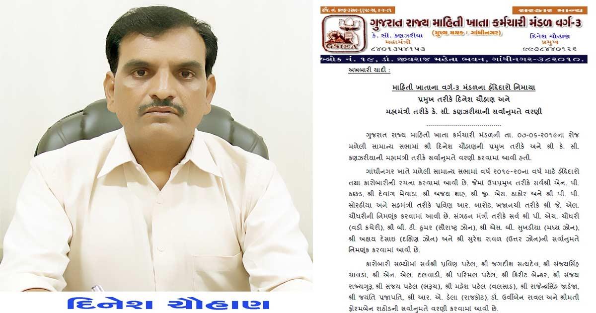 http://www.meranews.com/backend/main_imgs/Dinesh-Chauhan_gujarat-information-department-class-3-office-bearers-appoi_0.jpg?84