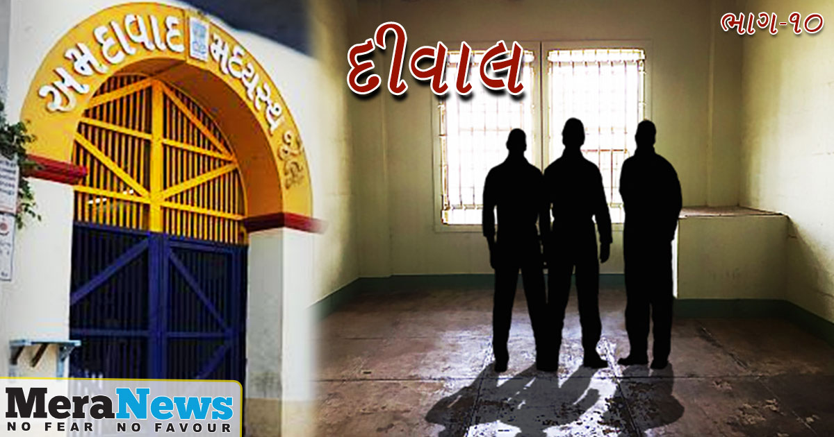http://www.meranews.com/backend/main_imgs/GUJARATI-bhag-10_deewal-the-story-of-the-sabarmati-jailbreak-part-10_0.jpg?45