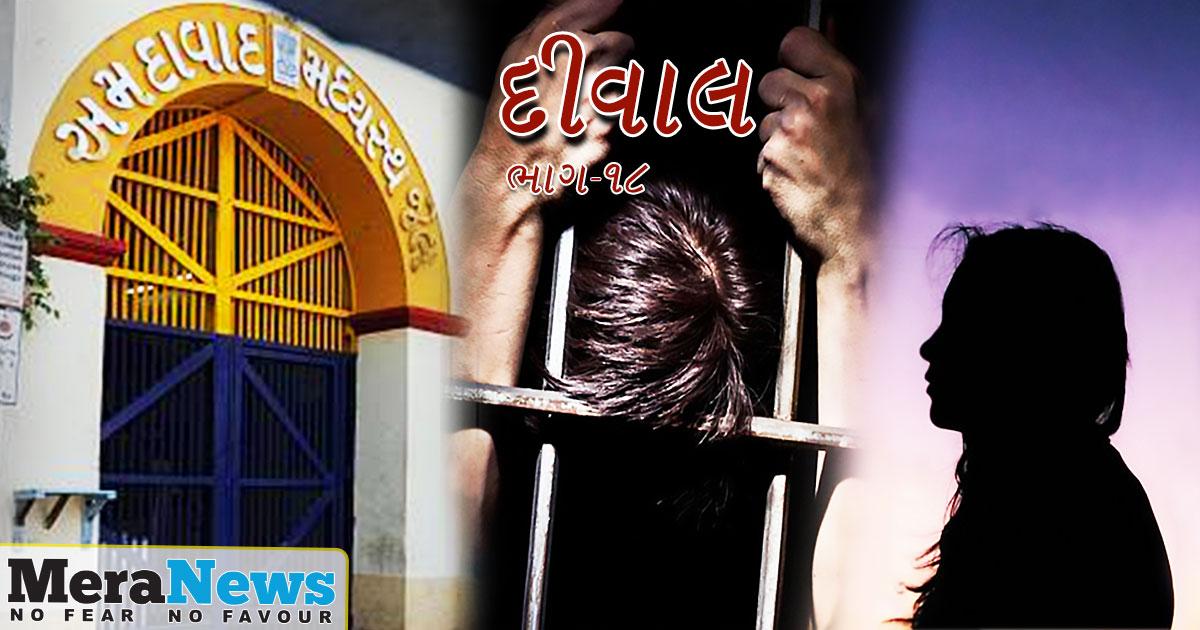 http://www.meranews.com/backend/main_imgs/GUJARATI-bhag-18_deewal-the-story-of-the-sabarmati-jailbreak-part-18_0.jpg?90?75?6