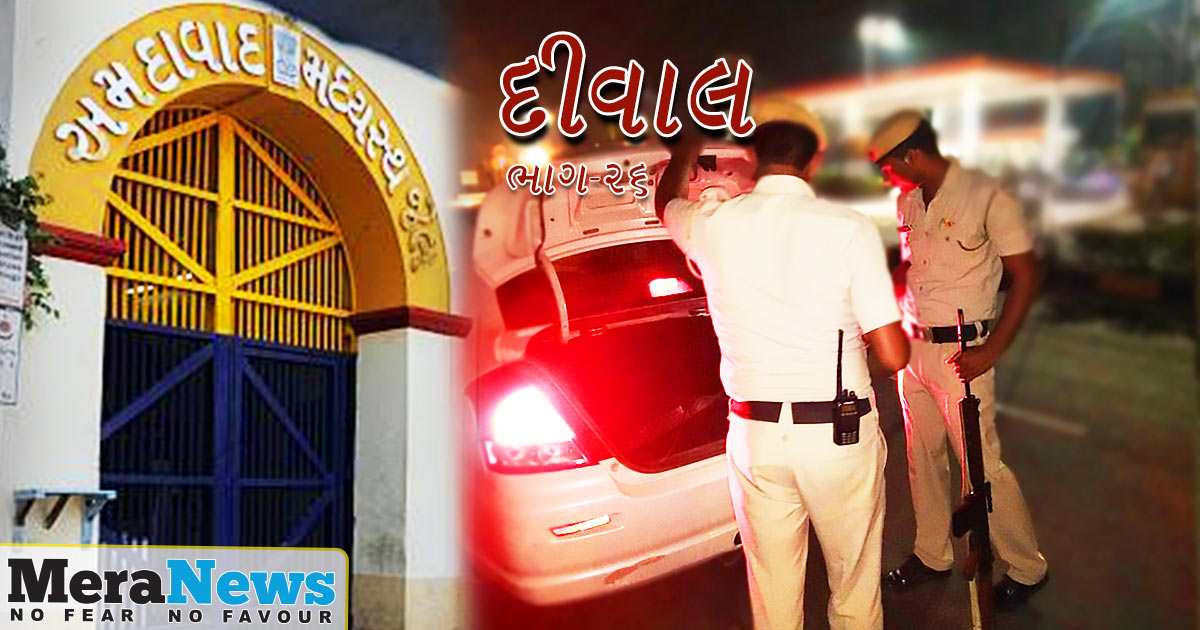 http://www.meranews.com/backend/main_imgs/GUJARATI-bhag-26_deewal-the-story-of-the-sabarmati-jailbreak-part-26_0.jpg?23?7