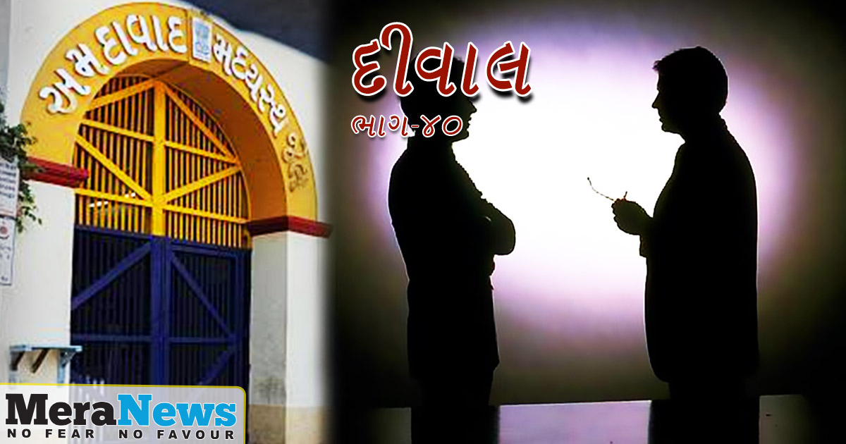 http://www.meranews.com/backend/main_imgs/GUJARATI-bhag-40_deewal-the-story-of-the-sabarmati-jailbreak-part-40_0.jpg?55