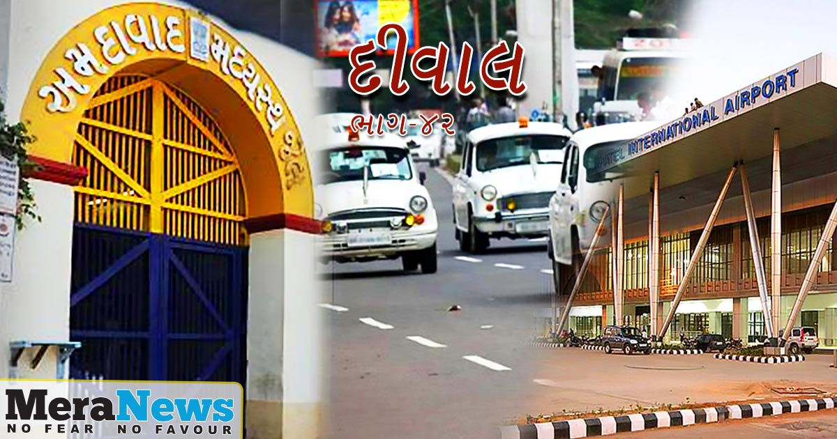 http://www.meranews.com/backend/main_imgs/GUJARATI-bhag-42_deewal-the-story-of-the-sabarmati-jailbreak-part-42_0.jpg?42
