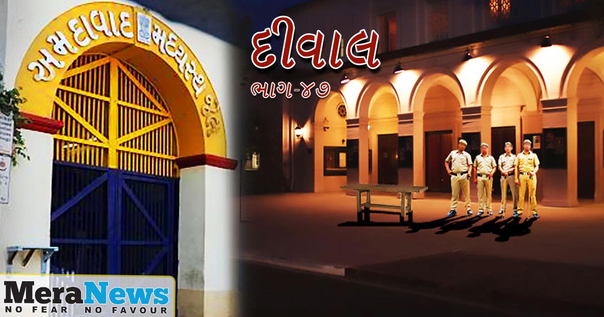 http://www.meranews.com/backend/main_imgs/GUJARATI-bhag-47_deewal-the-story-of-the-sabarmati-jailbreak-part-47_0.jpg?85?38