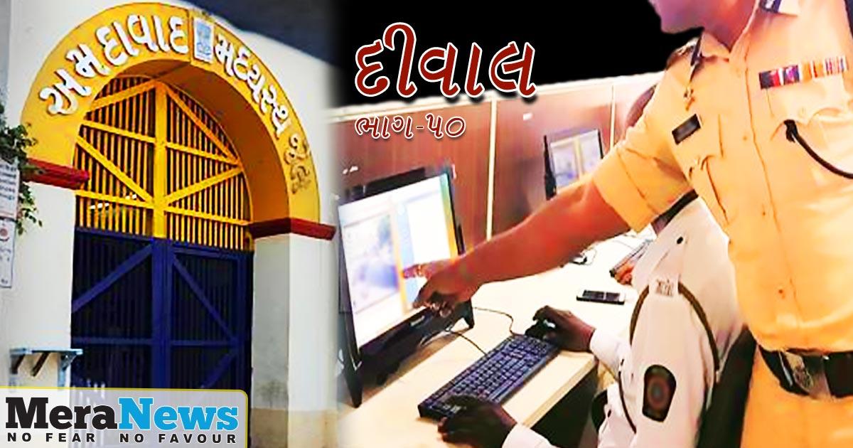 http://www.meranews.com/backend/main_imgs/GUJARATI-bhag-50_deewal-the-story-of-the-sabarmati-jailbreak-part-50_0.jpg?32?31