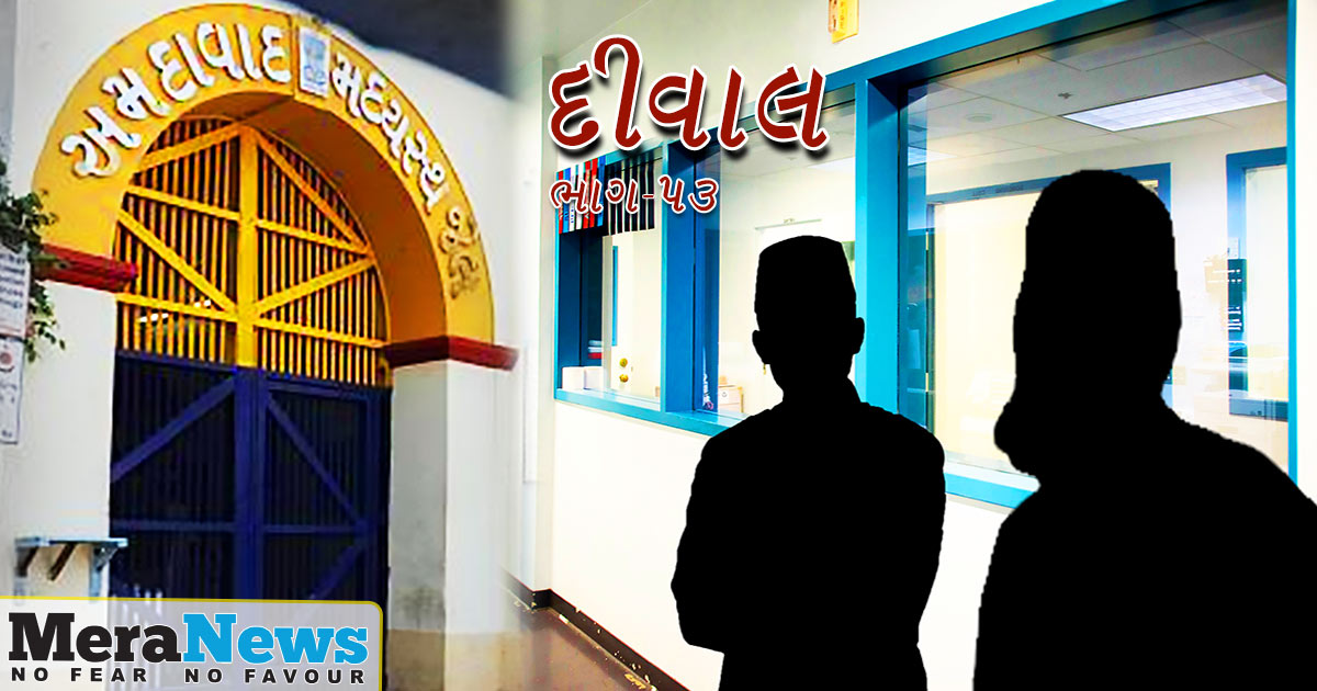 http://www.meranews.com/backend/main_imgs/GUJARATI-bhag-53_deewal-the-story-of-the-sabarmati-jailbreak-part-53_0.jpg?23