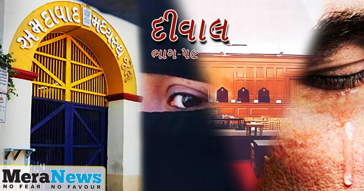 http://www.meranews.com/backend/main_imgs/GUJARATI-bhag-59_deewal-the-story-of-the-sabarmati-jailbreak-part-59_0.jpg?54