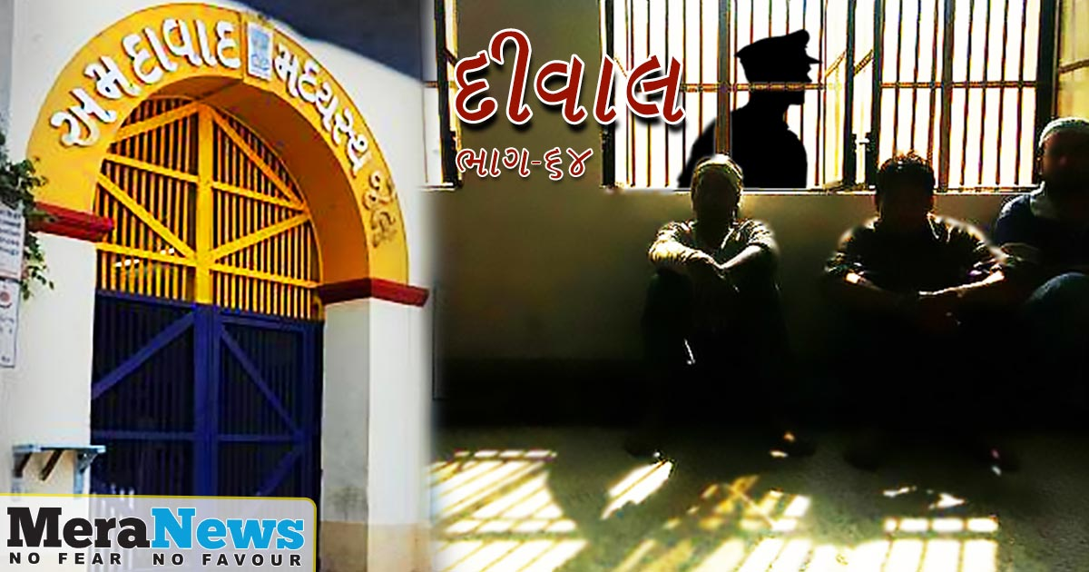 http://www.meranews.com/backend/main_imgs/GUJARATI-bhag-64_deewal-the-story-of-the-sabarmati-jailbreak-part-64_0.jpg?54