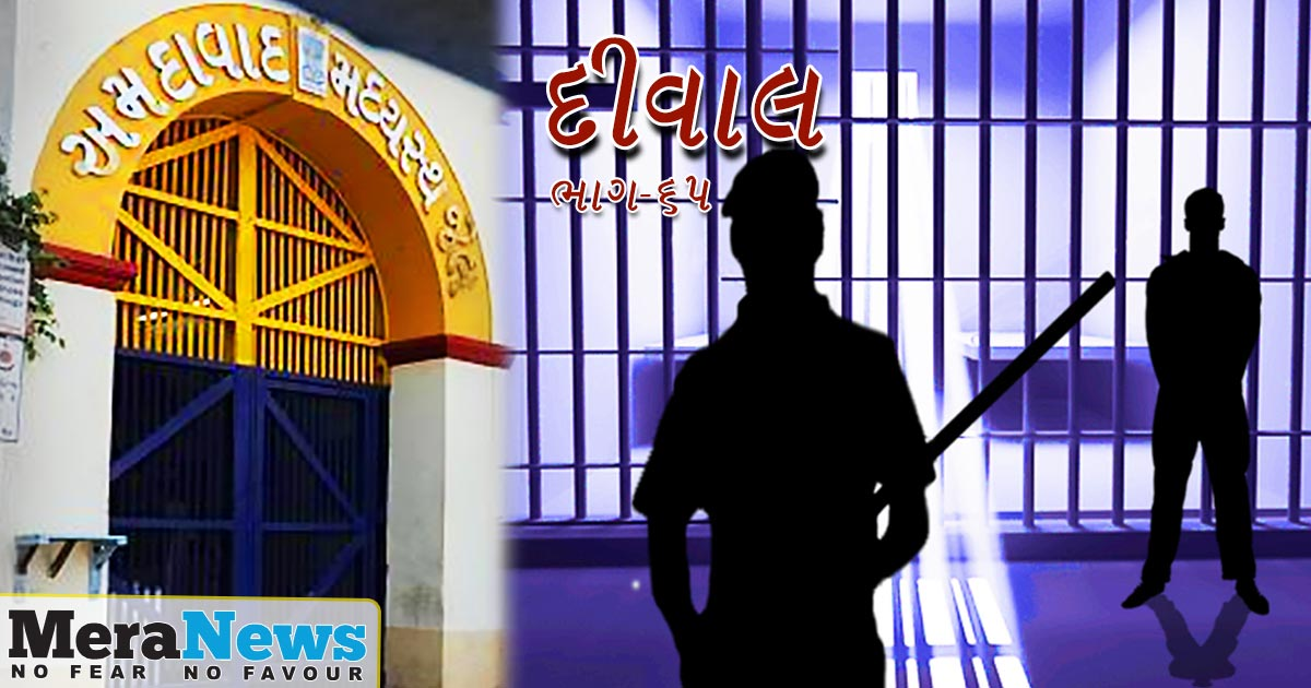 http://www.meranews.com/backend/main_imgs/GUJARATI-bhag-65_deewal-the-story-of-the-sabarmati-jailbreak-part-65_0.jpg?6?12