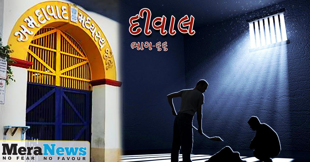 http://www.meranews.com/backend/main_imgs/GUJARATI-bhag-66_deewal-the-story-of-the-sabarmati-jailbreak-part-66_0.jpg?82?15?11