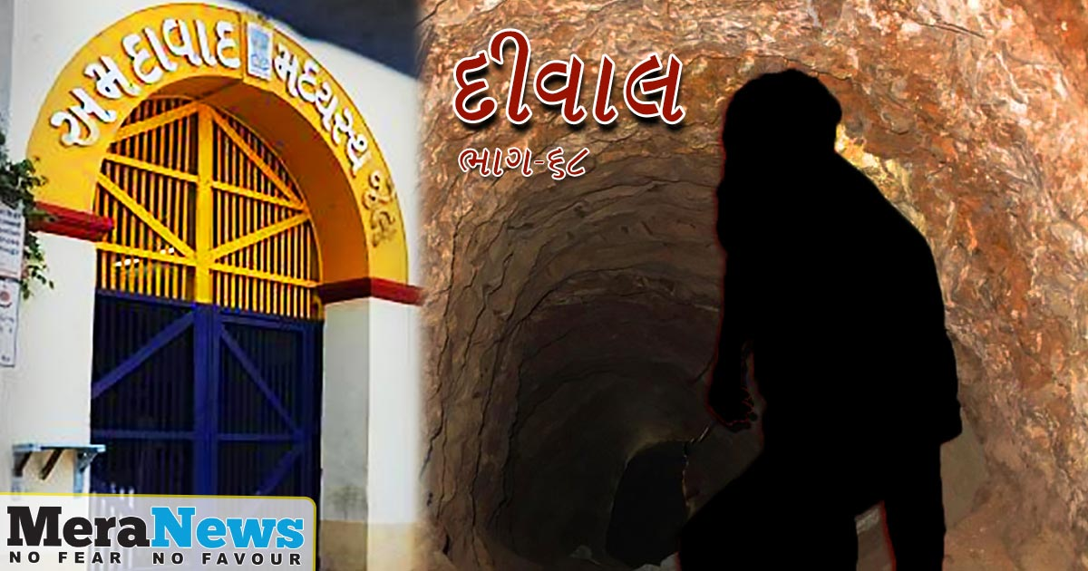 http://www.meranews.com/backend/main_imgs/GUJARATI-bhag-68_deewal-the-story-of-the-sabarmati-jailbreak-part-68_0.jpg?51