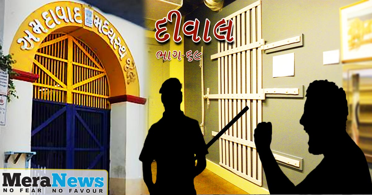 http://www.meranews.com/backend/main_imgs/GUJARATI-bhag-69_deewal-the-story-of-the-sabarmati-jailbreak-part-69_0.jpg?58