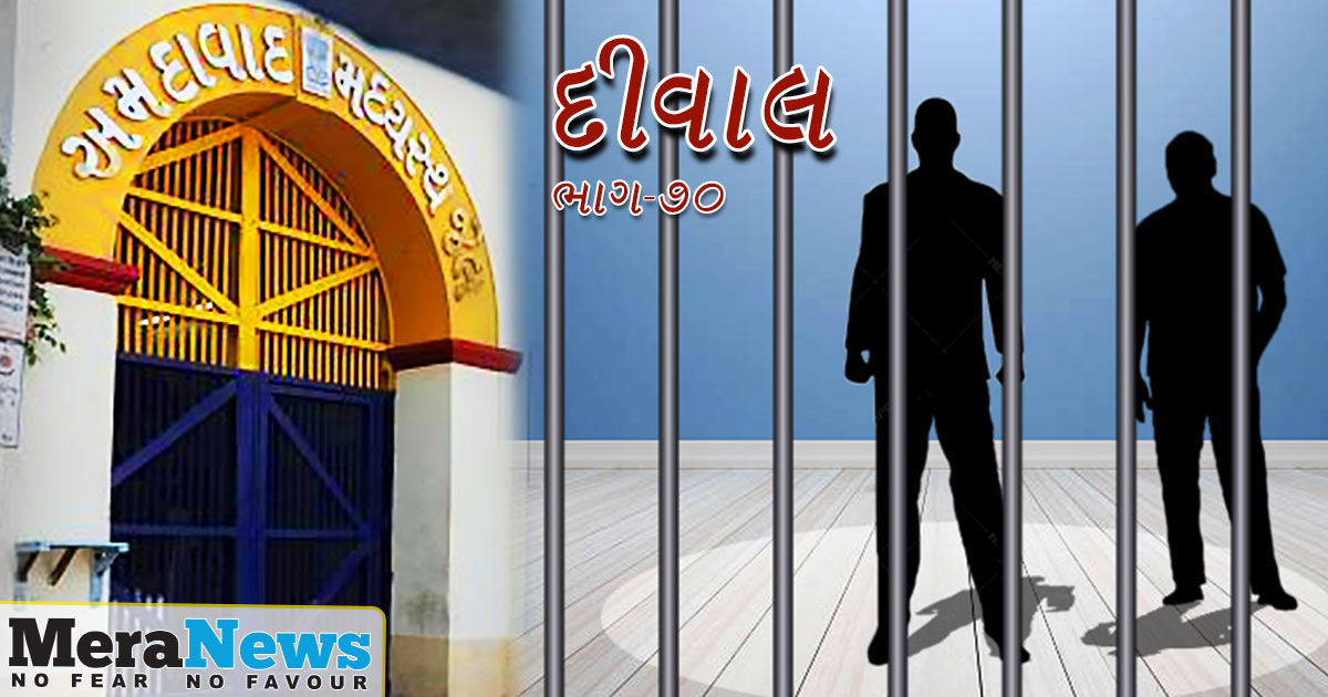 http://www.meranews.com/backend/main_imgs/GUJARATI-bhag-70_deewal-the-story-of-the-sabarmati-jailbreak-part-70_0.jpg?51