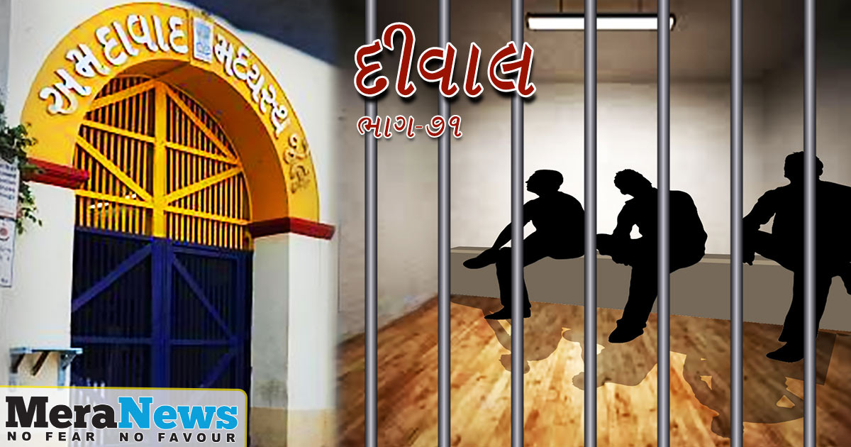 http://www.meranews.com/backend/main_imgs/GUJARATI-bhag-71_deewal-the-story-of-the-sabarmati-jailbreak-part-71_0.jpg?15