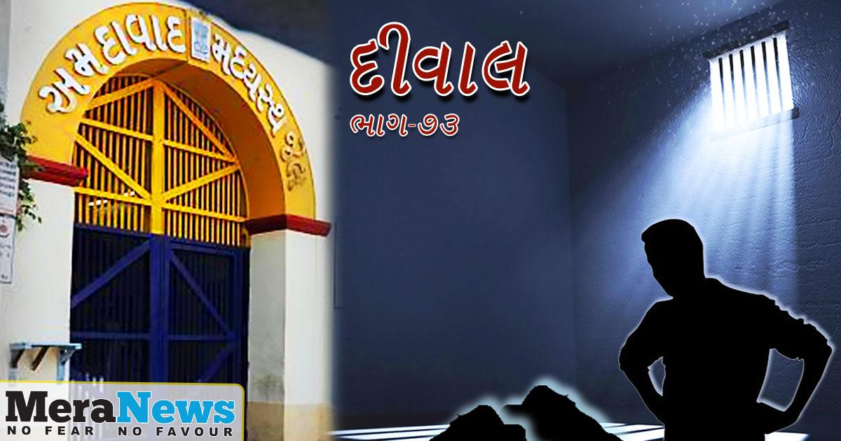 http://www.meranews.com/backend/main_imgs/GUJARATI-bhag-73_deewal-the-story-of-the-sabarmati-jailbreak-part-73_0.jpg?27