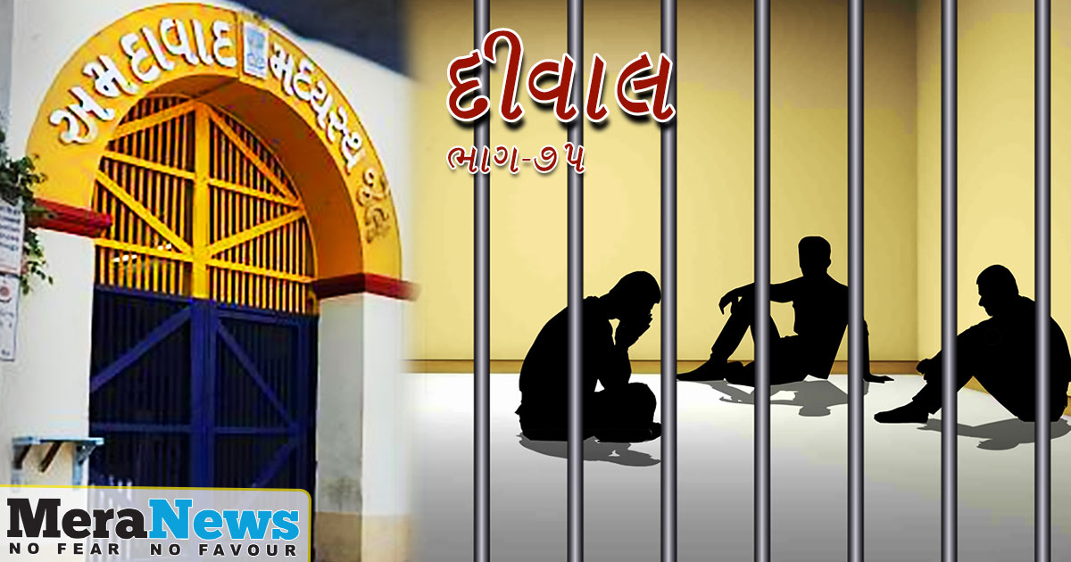 http://www.meranews.com/backend/main_imgs/GUJARATI-bhag-75_deewal-the-story-of-the-sabarmati-jailbreak-part-75_0.jpg?14