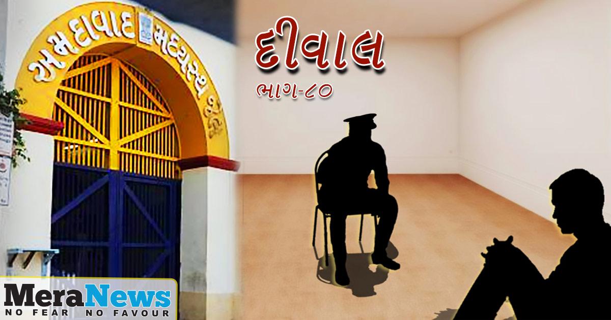 http://www.meranews.com/backend/main_imgs/GUJARATI-bhag-80_deewal-the-story-of-the-sabarmati-jailbreak-part-80_0.jpg?94