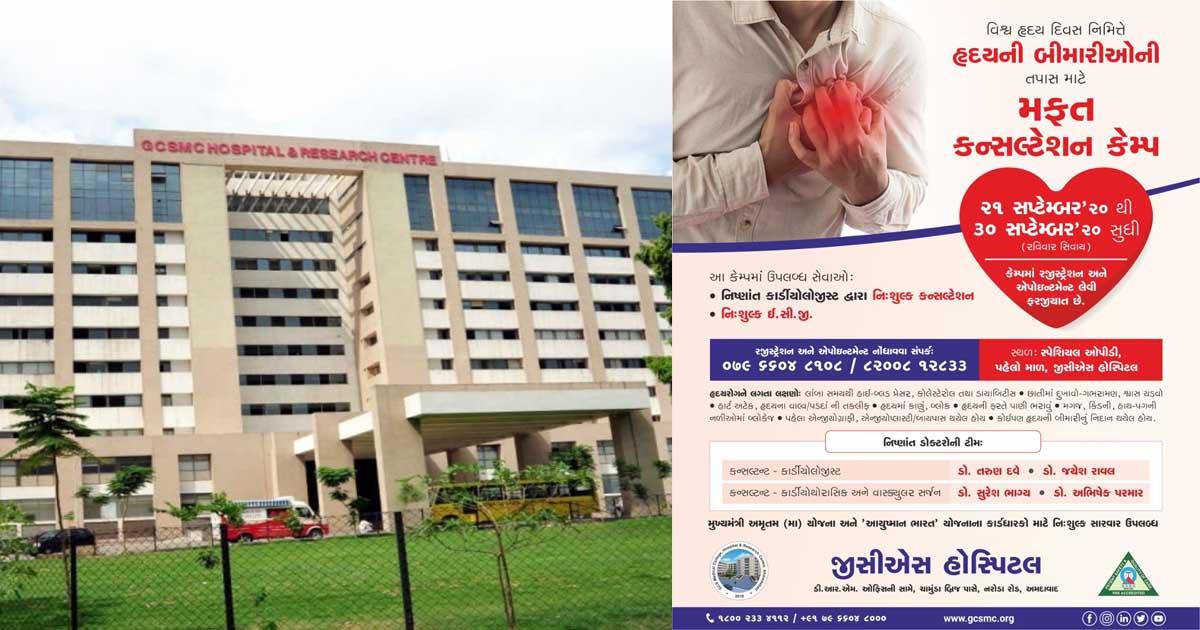 http://www.meranews.com/backend/main_imgs/GcsAhmedabadHospital_ahmedabad-gcs-hospital-heart-problems-free-camp-healthne_0.jpg?6