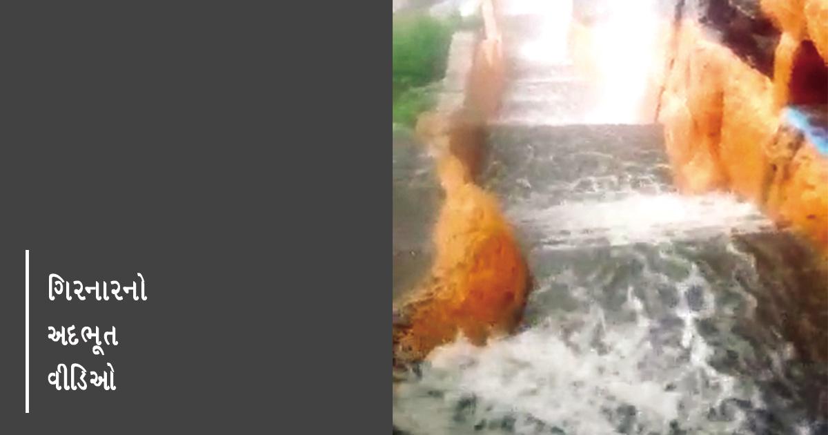 http://www.meranews.com/backend/main_imgs/Girnar-video_heavy-rains-lash-girnar-hills-and-forests-in-junagadh_0.jpg?95