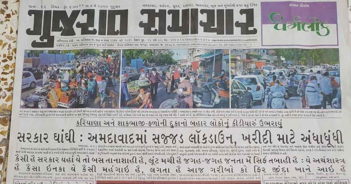 http://www.meranews.com/backend/main_imgs/GujaratSamachar_bjp-gujarat-rajdroh-ipc-124-a-politics-and-journalisum_0.jpg?55