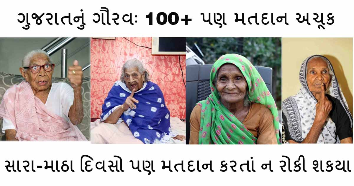 http://www.meranews.com/backend/main_imgs/Gujarat_719-voters-of-ahmedabad-are-above-100-still-they-are-ready_0.jpg?51