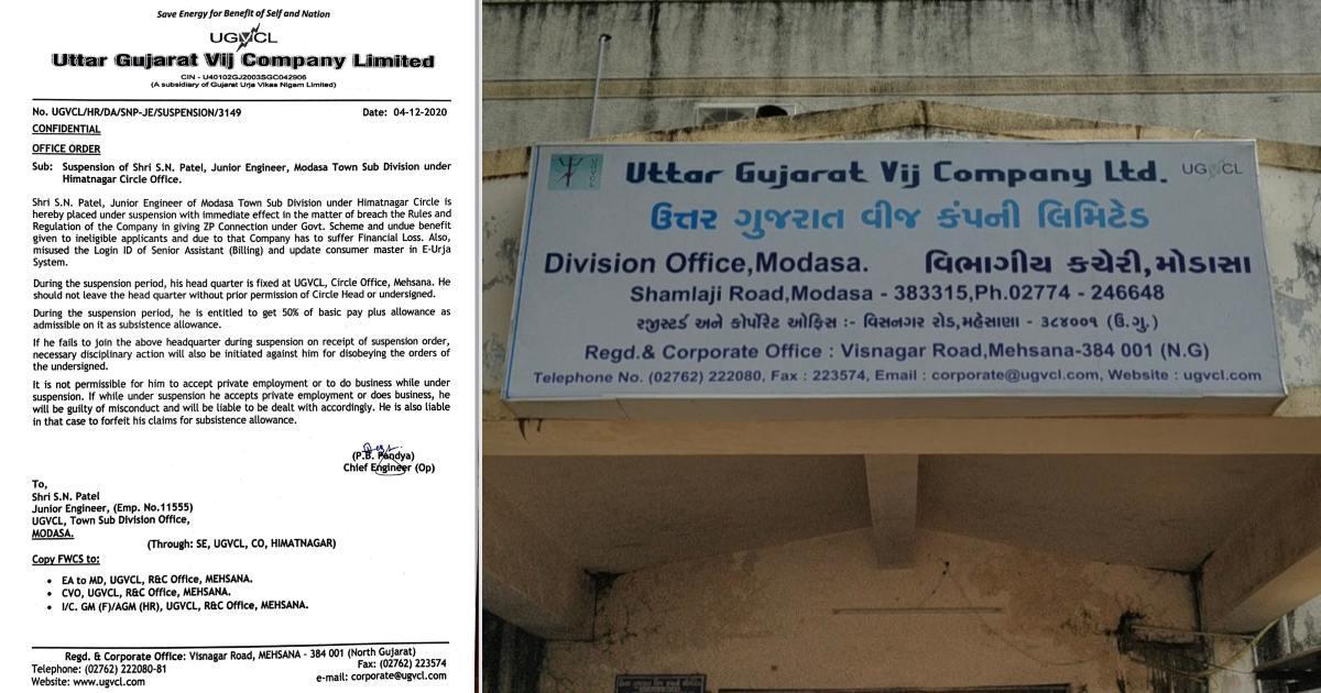 http://www.meranews.com/backend/main_imgs/JrEngineerScam_modasa-electric-meter-jr-engineer-suspended-ugvcl-scam-gujarat-police-acb-gujarat_0.jpg?76