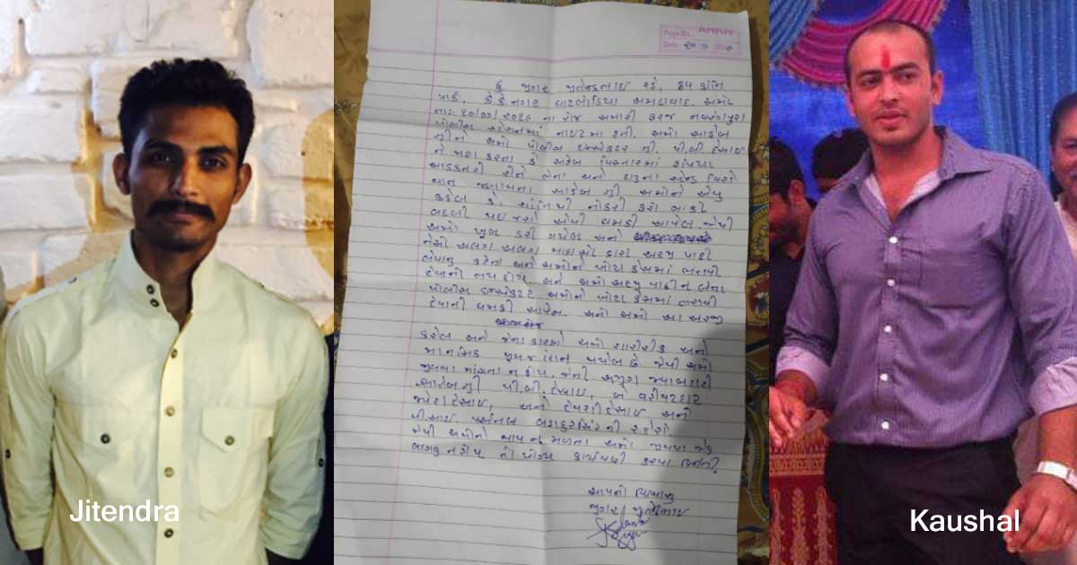 http://www.meranews.com/backend/main_imgs/KaushalandjitendraPoliceconstablesuicide_ahmedabad-suicide-note-found-which-written-by-this-two-poli_0.jpg?57