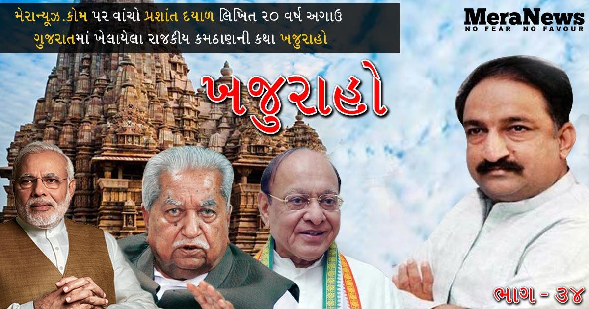 http://www.meranews.com/backend/main_imgs/Khajuraho-34_part-34-khajuraho-the-story-of-power-and-greed_0.jpg?90?44