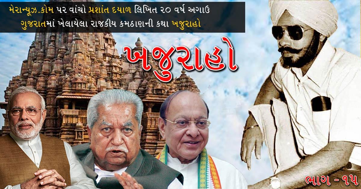 http://www.meranews.com/backend/main_imgs/Khajuraho-Part-15_part-15-khajuraho-the-story-of-power-and-greed_0.jpg?59