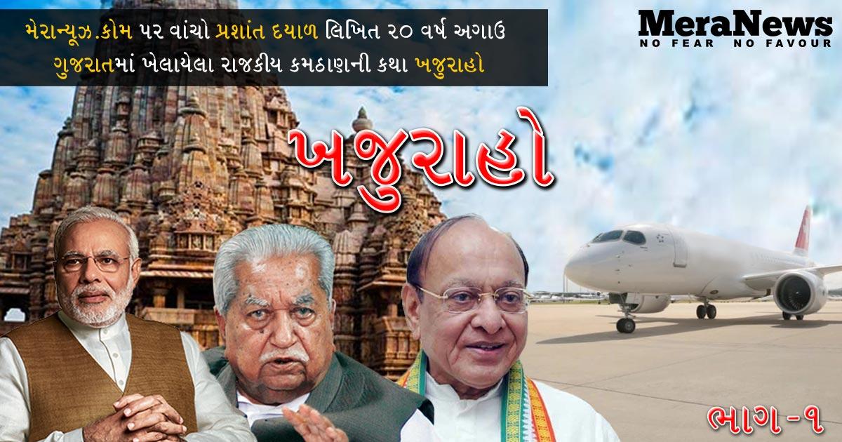 http://www.meranews.com/backend/main_imgs/Khajuraho-Part-1_part-1-khajuraho-the-story-of-power-and-greed_0.jpg?36?43?2?5?83