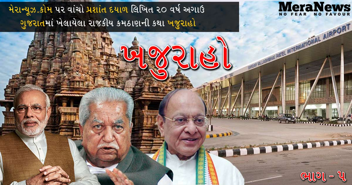 http://www.meranews.com/backend/main_imgs/Khajuraho-Part-5_part-5-khajuraho-the-story-of-power-and-greed_0.jpg?56?9