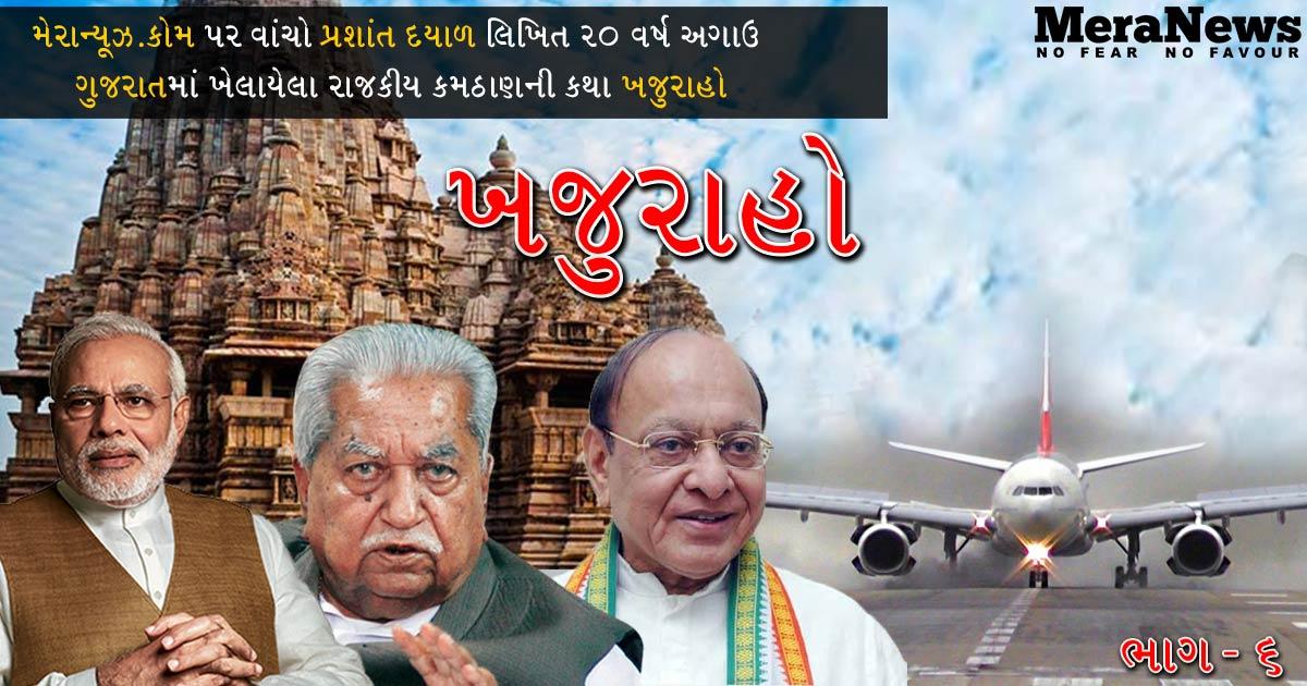http://www.meranews.com/backend/main_imgs/Khajuraho-Part-6_part-6-khajuraho-the-story-of-power-and-greed_0.jpg?100?14