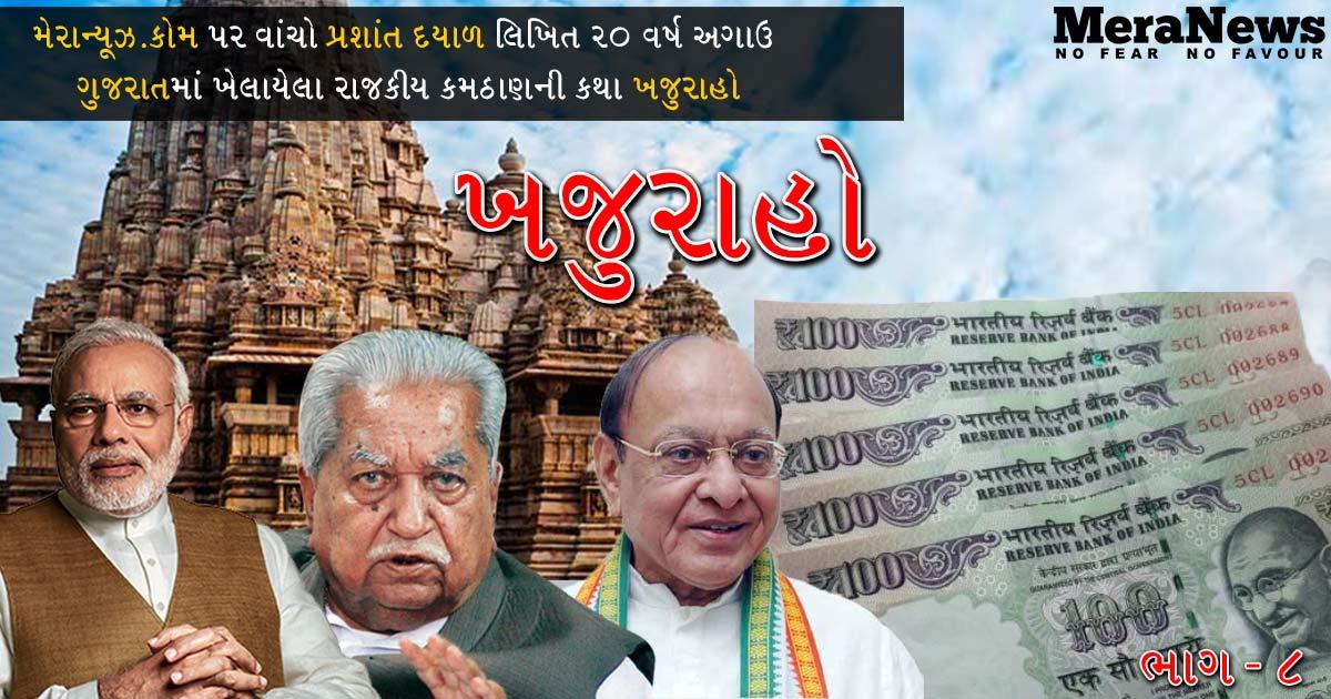 http://www.meranews.com/backend/main_imgs/Khajuraho-Part-8_part-8-khajuraho-the-story-of-power-and-greed_0.jpg?3