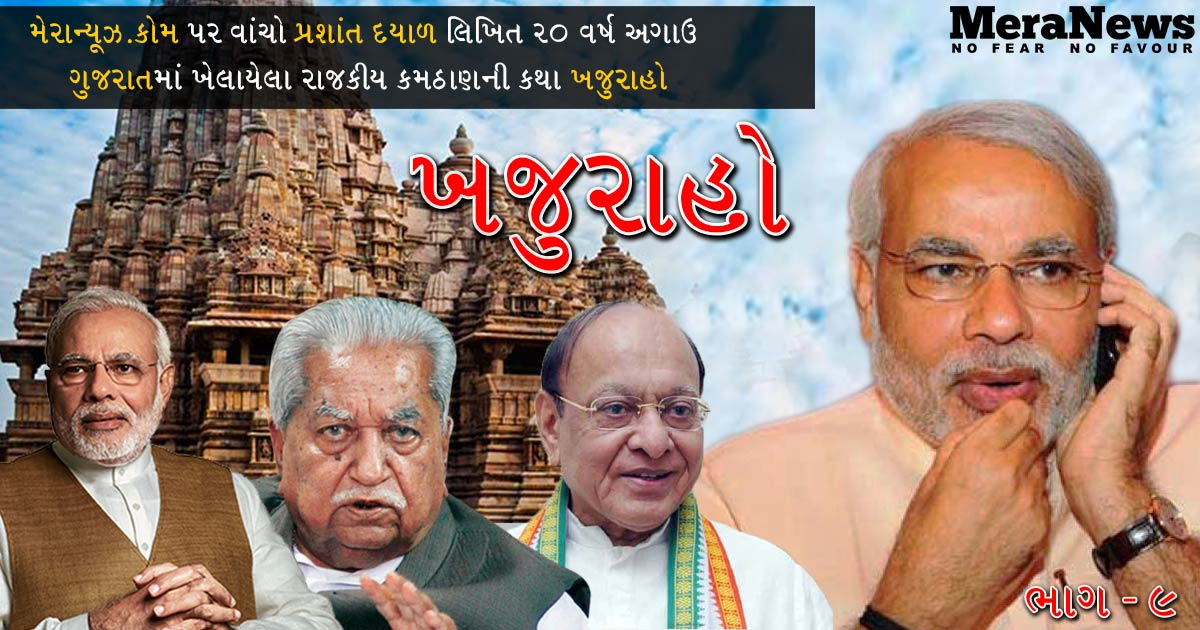 http://www.meranews.com/backend/main_imgs/Khajuraho-Part-9_part-9-khajuraho-the-story-of-power-and-greed_0.jpg?82
