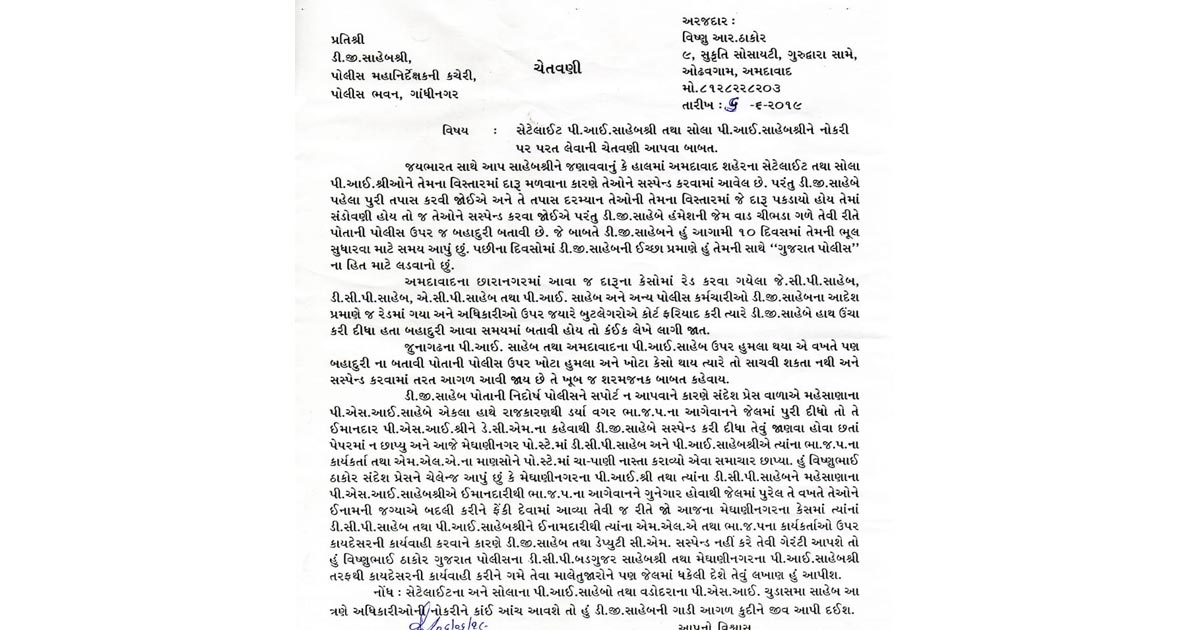 letter to DGP Shivanand Jha