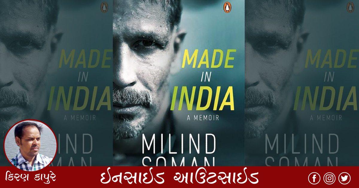 http://www.meranews.com/backend/main_imgs/MilindSomanMadeinIndia_inside-outside-written-by-kiran-kapure-milind-soman-made-in-india_1.jpg?65