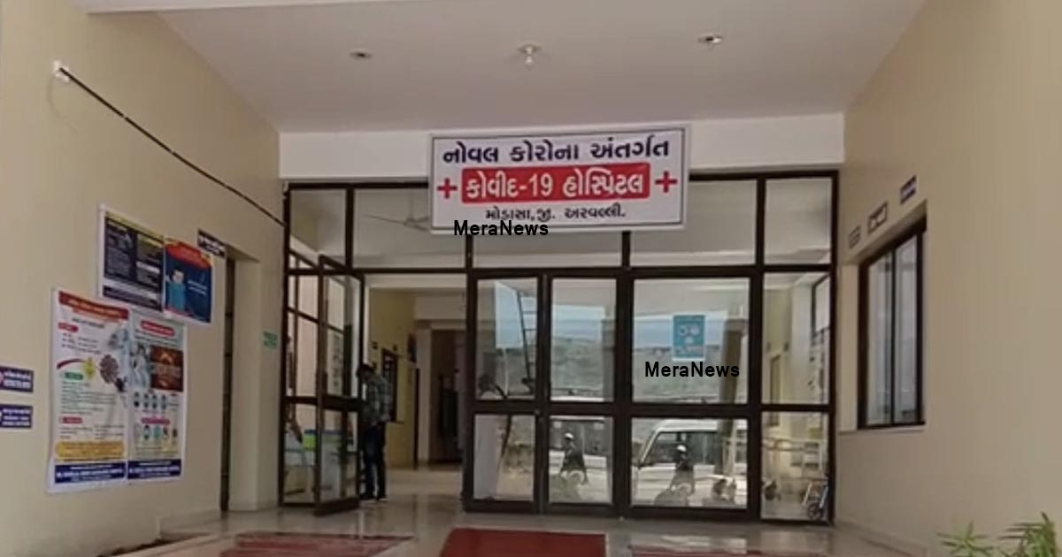 http://www.meranews.com/backend/main_imgs/Modasacovidhospital_modasa-fire-safety-in-health-department-health-in-gujarat_0.jpg?41?55