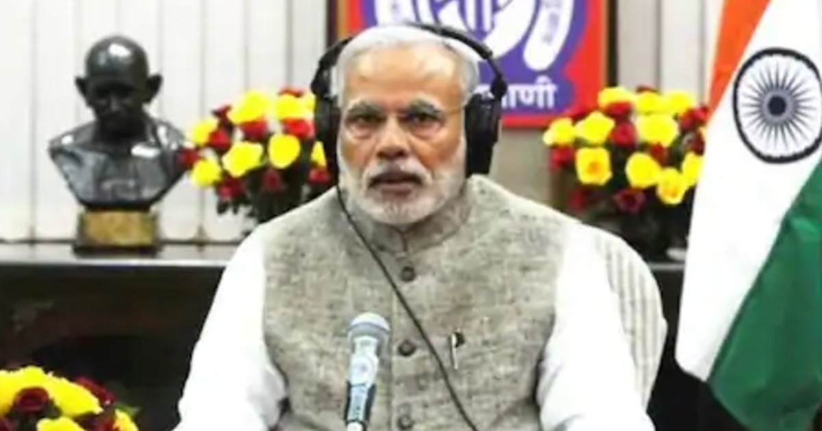 http://www.meranews.com/backend/main_imgs/Modimannkibaat_prime-minister-narendra-modis-mann-ki-baat-with-the-nation-dussehra-2020_0.jpg?53